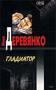 Илья Деревянко -Гладиатор