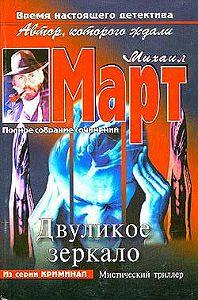 Михаил Март -Двуликое зеркало