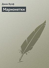 Джин Вулф -Марионетки