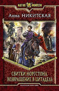 Анна Никитская -Свитки Норгстона. Возвращение в цитадель
