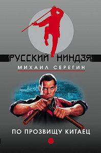 Михаил Серегин -По прозвищу Китаец