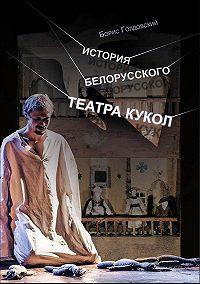 Борис Голдовский -История белорусского театра кукол. Опыт конспекта