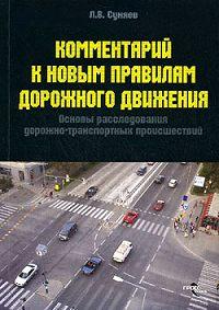 Леонид Суняев -Комментарий к Правилам дорожного движения и основам расследования ДТП