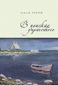 Сергей Псарев -В поисках утраченного
