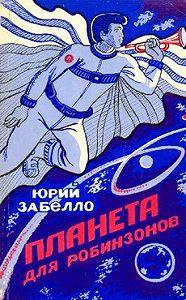 Юрий Забелло -Планета для робинзонов