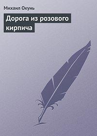 Михаил Окунь - Дорога из розового кирпича