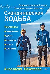 Анастасия Полетаева -Скандинавская ходьба. Привычка здоровой жизни