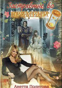 Анетта Политова -Застрявшие во времени