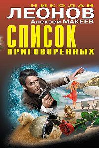 Алексей Макеев -Список приговоренных