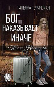 Татьяна Туринская -Бог наказывает иначе