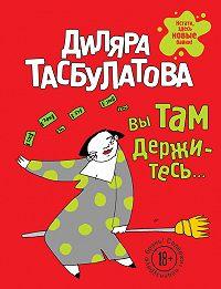 Диляра Тасбулатова -Вы там держитесь…