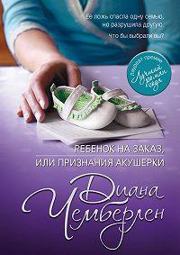 Диана Чемберлен - Ребенок на заказ, или Признания акушерки