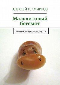 Алексей Смирнов -Малахитовый бегемот. Фантастические повести