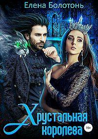 Елена Болотонь -Хрустальная королева