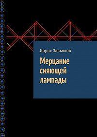 Борис Завьялов -Мерцание сияющей лампады