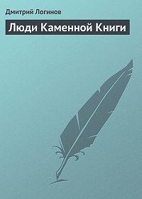 Дмитрий Логинов -Люди Каменной Книги