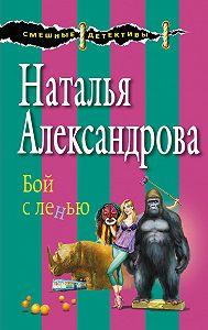Наталья Александрова -Бой с ленью