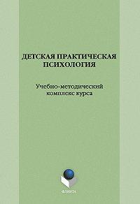 Оксана Богомягкова -Детская практическая психология