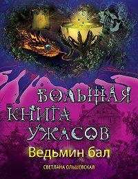 Светлана Ольшевская -Ведьмин бал (сборник)