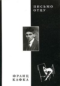 Франц Кафка -Письмо отцу