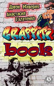 Джон Маверик -Graffitibook