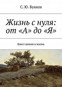 С. Буянов -Жизнь снуля: от«А» до«Я»