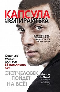 Антон Бильжо - Капсула для копирайтера