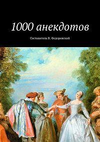 Коллектив авторов -1000анекдотов