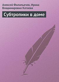 Алексей Филипьечев -Субтропики в доме
