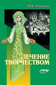 Юлия Некрасова -Лечение творчеством