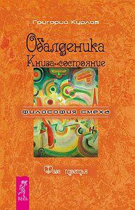 Григорий Курлов - Обалденика. Книга-состояние. Фаза третья