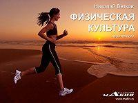 Николай Ветков -Курс лекций по физической культуре