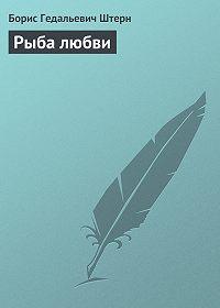Борис Штерн - Рыба любви
