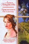 Лариса Кондрашова - Приключения наследницы
