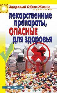 Вера Куликова -Лекарственные препараты, опасные для здоровья