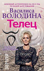Василиса Володина -Телец. Любовный астропрогноз на 2015 год