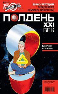 Коллектив Авторов -Полдень, XXI век (июнь 2011)