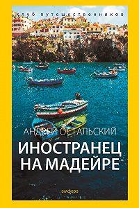 Андрей Остальский -Иностранец на Мадейре