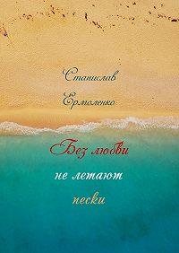 Станислав Ермоленко -Без любви нелетают пески. Избранное
