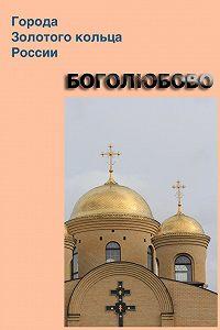 Илья Мельников -Боголюбово