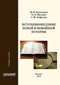 М. Пономарев -Источниковедение новой и новейшей истории