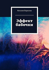 Наталия Борисова -Эффект бабочки