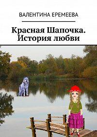 Валентина Еремеева -Красная Шапочка. История любви