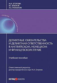 Александр Романов -Деликтные обязательства и деликтная ответственность в английском, немецком и французском праве
