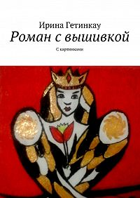 Ирина Гетинкау -Роман свышивкой. Скартинками