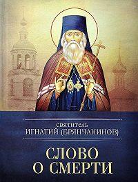 Святитель Игнатий Брянчанинов -Слово о смерти