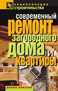 Валентина Назарова -Современный ремонт загородного дома и квартиры