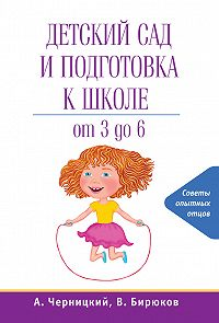 Александр Черницкий, Виктор Бирюков - Детский сад и подготовка к школе