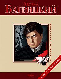 М. П. Загребельный -Эдуард Багрицкий