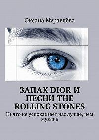 Оксана Муравлёва -Запах Dior и песни The Rolling Stones. Ничто неуспокаивает нас лучше, чем музыка